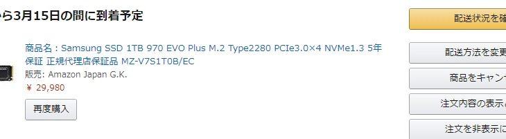 Samsung SSD 1TB 970 EVO Plus M.2
