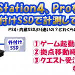 【動画】Playstation4+外付けSSD VS Playstation4+内蔵SSD。外付けSSD VS 内蔵SSD永遠のテーマだな。