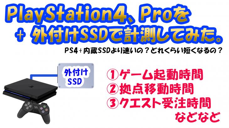PS4と外付けSSDの読み込み時間を調べてみた。