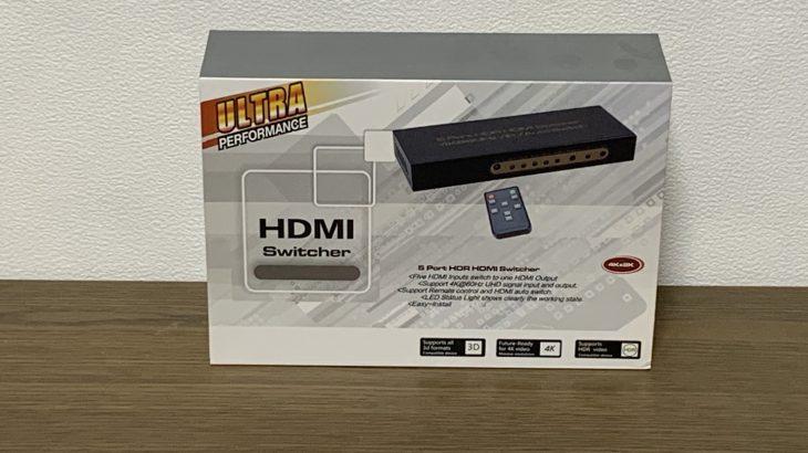 新しいHDMI切替器を使ってみた。